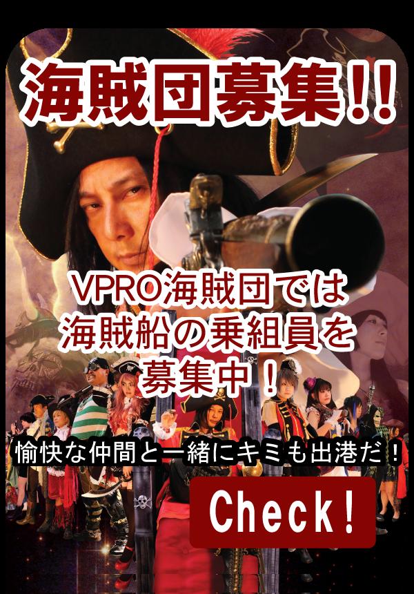 海賊団募集!のイメージ