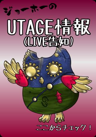 UTAGE予定(告知)のイメージ