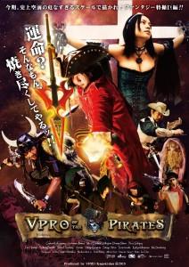 VPRO海賊団ポスター2015